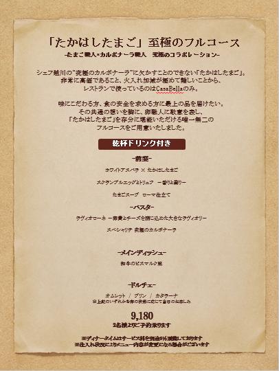 menu_tamago